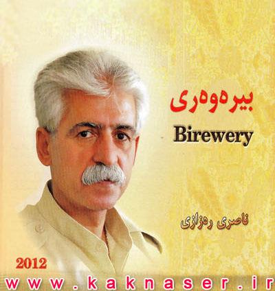 کردستان من بهترین آهنگهای و کردستان من بهترین آهنگهای